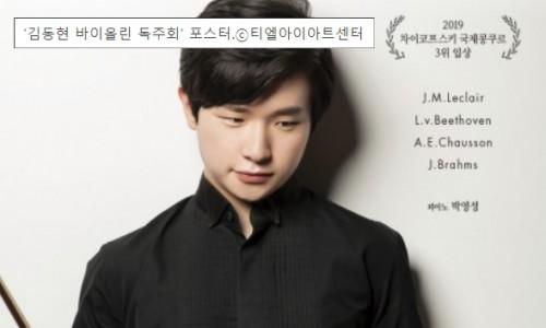 [뉴데일리] '차이콥스키 콩쿠르' 바이올린 3위 김동현, 12월 성남 온다