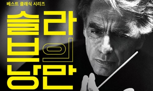 부천필하모닉오케스트라 제271회 정기연주회 -베스트 클래식 시리즈 '슬라브의 낭만' - 고양