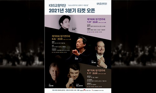 [KBS뉴스] 정명훈·김선욱 등 정상급 연주자들 KBS교향악단과 호흡