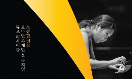 [뉴시스] 첼리스트 요나단 루제만·피아니스트 문지영, 듀오 공연