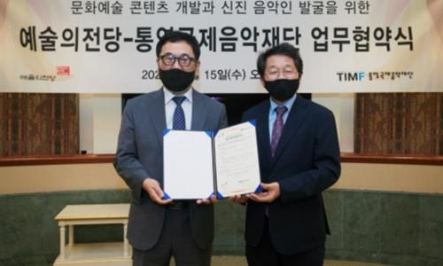 [헤럴드경제] 예술의전당-통영국제음악재단 상호협력 업무협약