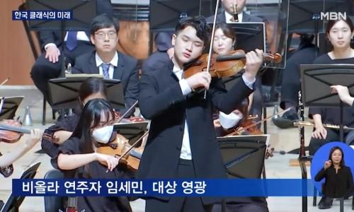 [MBN] 성정음악콩쿠르 '음악 영재 양성 30년'...대상에 '비올라' 임세민