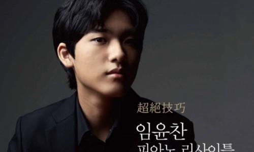 [서울경제] 피아니스트 임윤찬 5개 도시 리사이틀 '초절기교'
