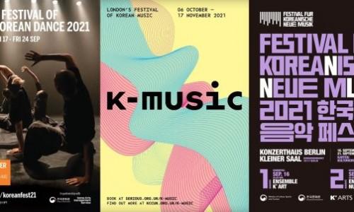 [국민일보] 한국 예술단체 해외 투어 재개… 9월부터 유럽 공연 잇따라